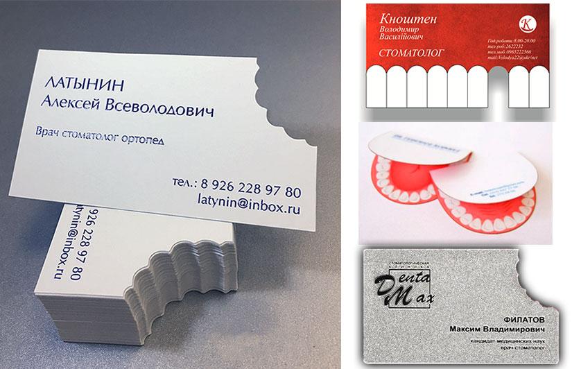 Дизайн визитки для стоматолога