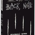 Black Note от WTF_Inspiration