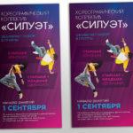 Дизайн флаера танц. школы