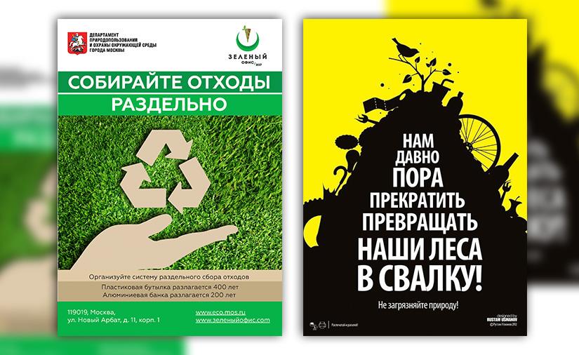Дизайн эко плакатов