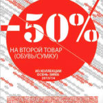 Дизайн плаката скидка 50%
