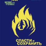 Дизайн плаката, пожарная безопасность