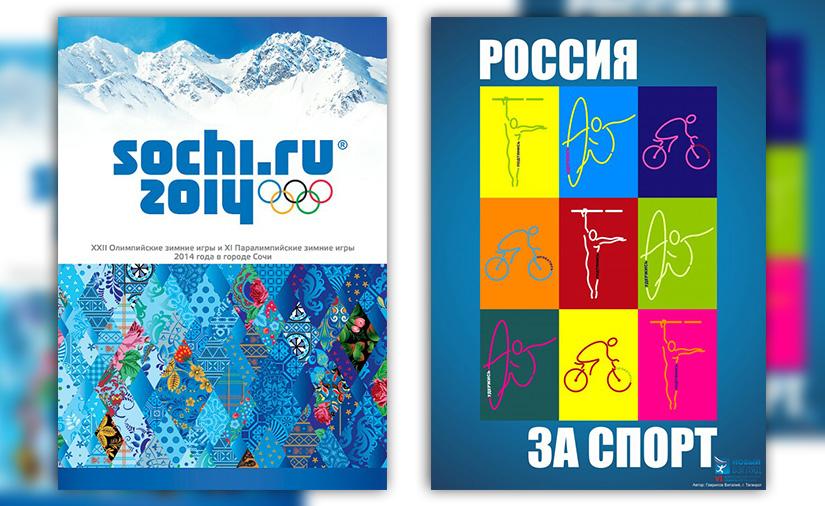 Спортивные плакаты