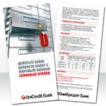 Дизайн флаера для банка