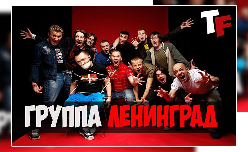Плакат группы Ленинград