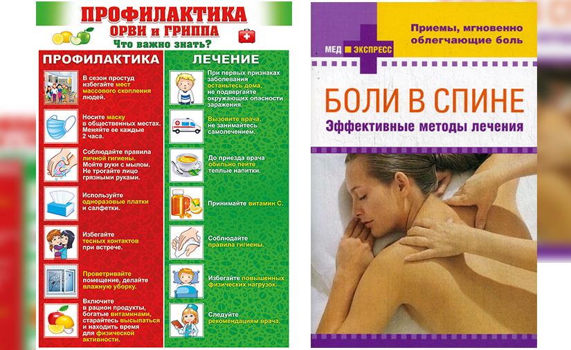 Информационные плакаты для поликлинике