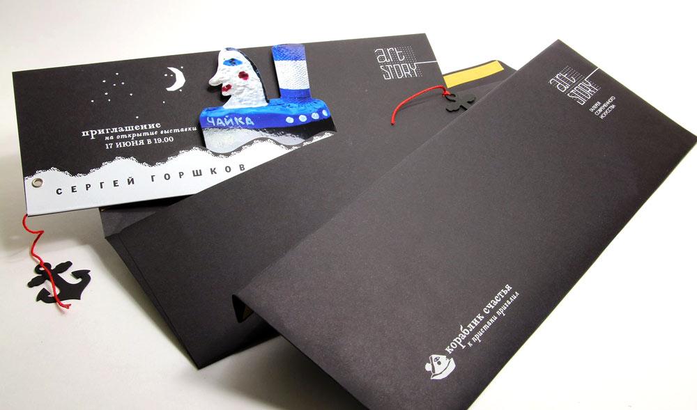 Черно белые конверты из дизайнерской бумаги