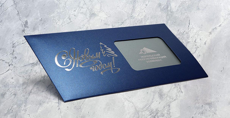 Новогодний праздничный конвертер с тиснением серебром из бумаги маджестик