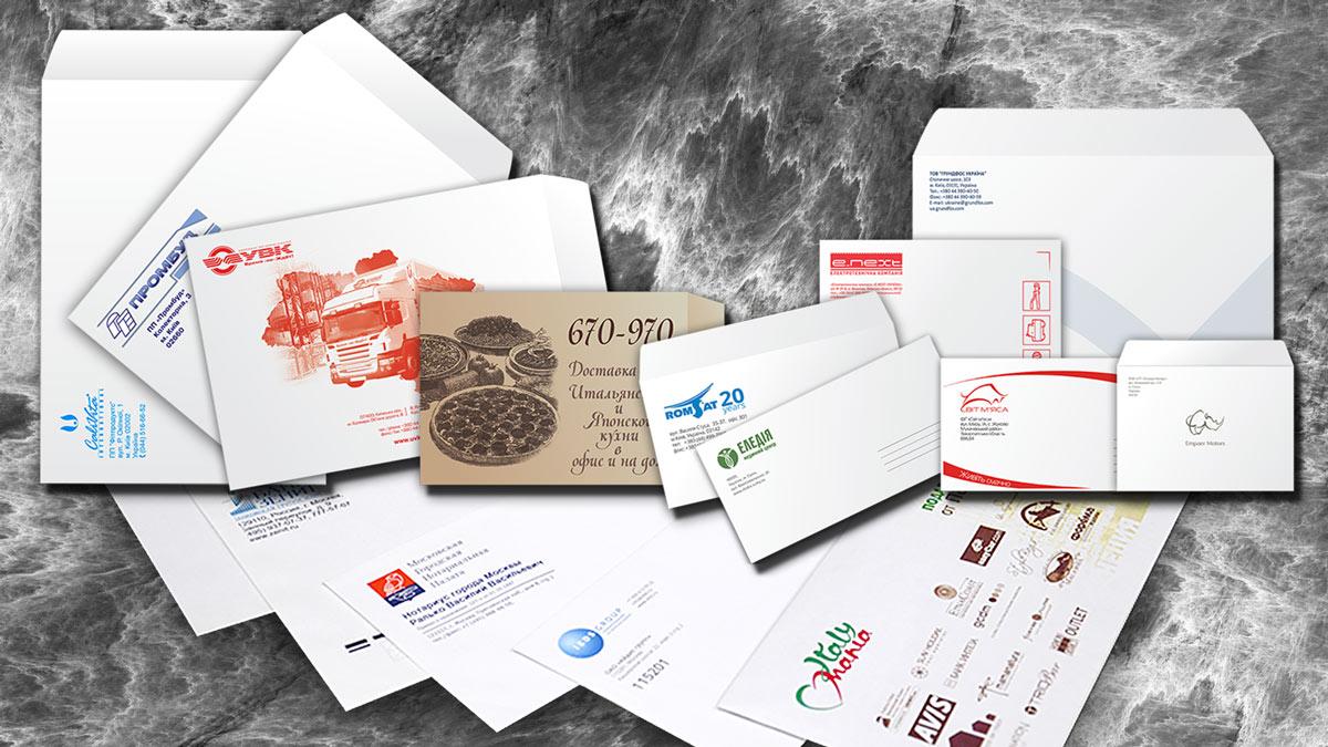Конверты напечатанные в типографии